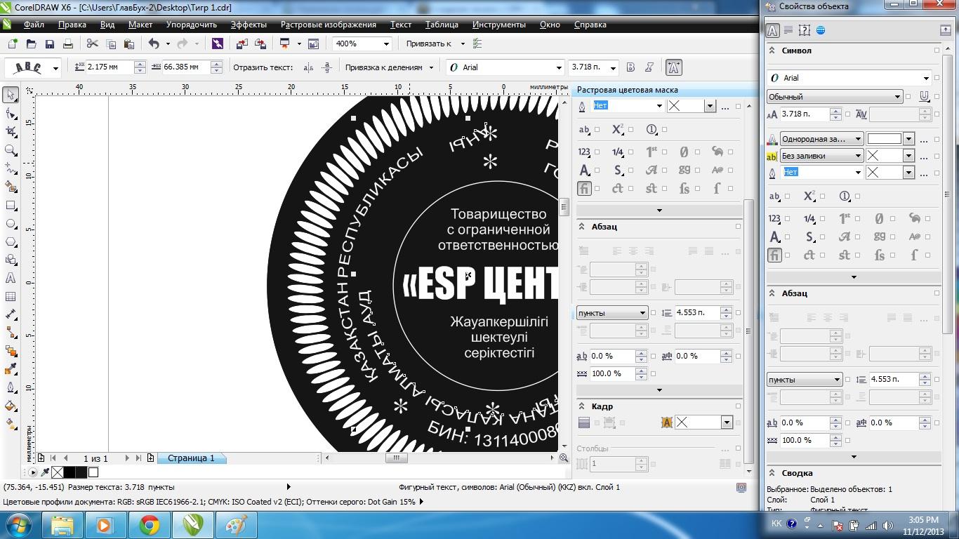 Как создать 3D-эффект для текста на тему фильма Отряд 73