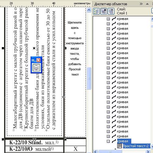 Как в кореле сделать вертикальный текст 103